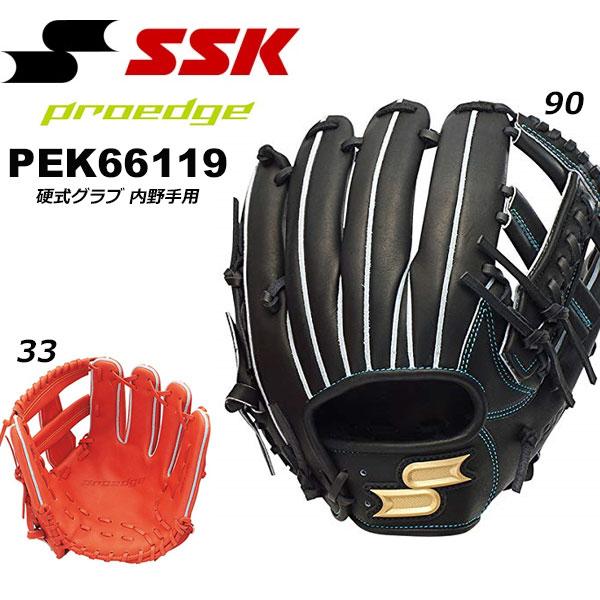 即納可★ 【SSK】エスエスケイ 硬式グラブ グローブ プロエッジ 内野手用 PEK66119