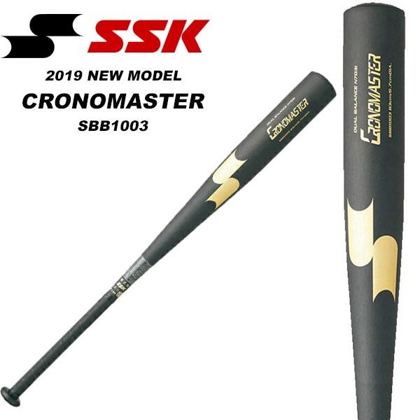 即納可★ 【SSK】エスエスケイ 硬式バット 金属バット クロノマスター SBB1003 9038