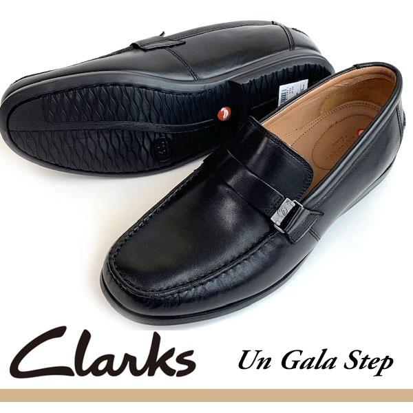即納可☆ 【Clarks】クラークス 超特価 Un Gala Step アンガラステップ メンズ スリッポン ビジネスシューズ 本革靴 26132609