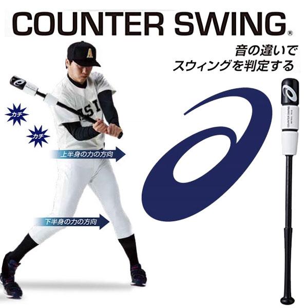 即納可★ 【asics】アシックス カウンタースイング COUNTER SWING トレーニングバット BBTRS2