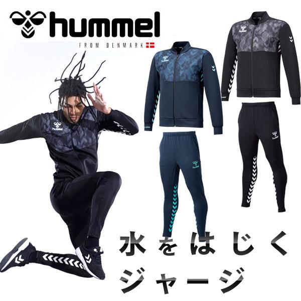 即納可☆【hummel】ヒュンメル テックスーツ ジャケット&パンツ ジャージ上下セット メンズ サッカー HAT2087 HAT3087