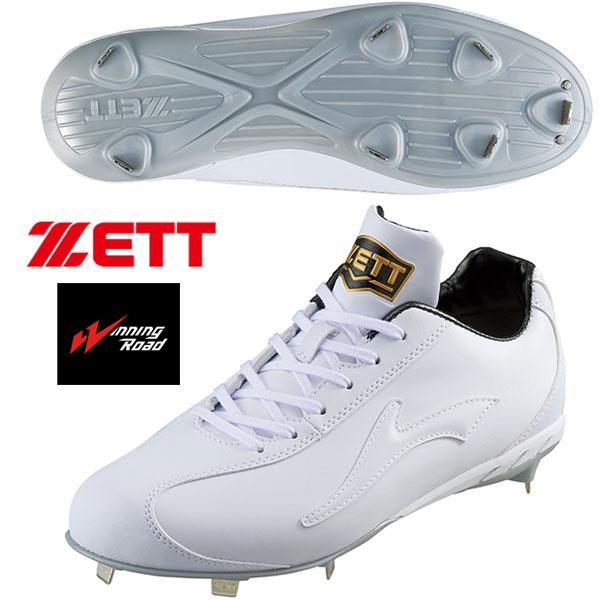 即納可★ 【ZETT】ゼット 金具スパイク ウイニングロード WH 野球 スパイク BSR2296WH