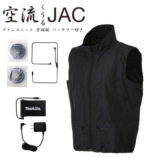 即納可★【DESCENTE】デサント 空流JAC ファンウェア (クウルジャック) ファンユニット 空調服 バッテリー付き DJUPJC30 COOLFAN20
