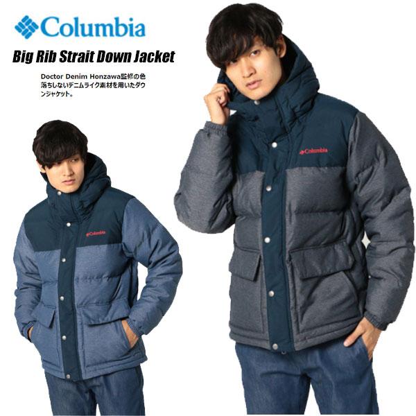 即納可★ 【Columbia】コロンビア ビッグリブストレートダウンジャケット メンズ ダウンジャケット PM3816