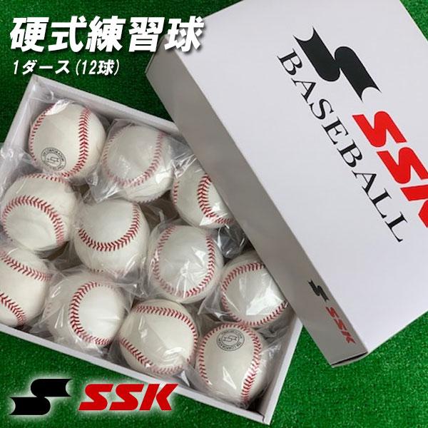 ◆◆ <エスエスケイ> 【SSK】硬式練習球10ダース(120球) GD85 ネーム入れサービス 野球 GD85