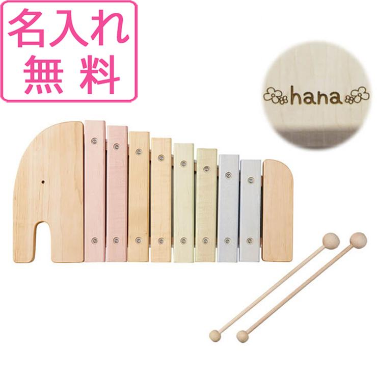 【最大2,000円引きクーポン配布中】木琴 日本製 エレファントシロフォン【名入れ 名前】出産祝い 木のおもちゃ 楽器 誕生日 子供 1歳 女の子 知育玩具 男の子 2歳 エドインター