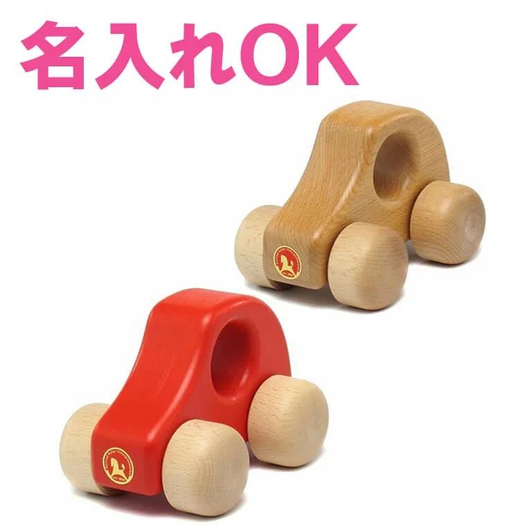 木のおもちゃ 車 知育玩具 人気 木製玩具 ごっこ遊び 出産祝い 割引も実施中 誕生日 プレゼント 男の子 女の子 赤 すぐ使える割引クーポン PKW 名入れ ケラー社 白木 2歳 0歳 1歳