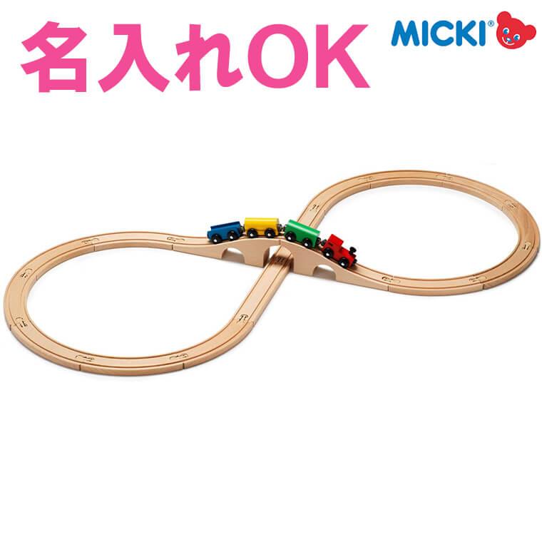 汽車セット 8の字セット ミッキィ MICKI【名入れ 名前】木製 出産祝い 誕生日 木製レール レールセット 木のおもちゃ 子供 男の子 プレゼント