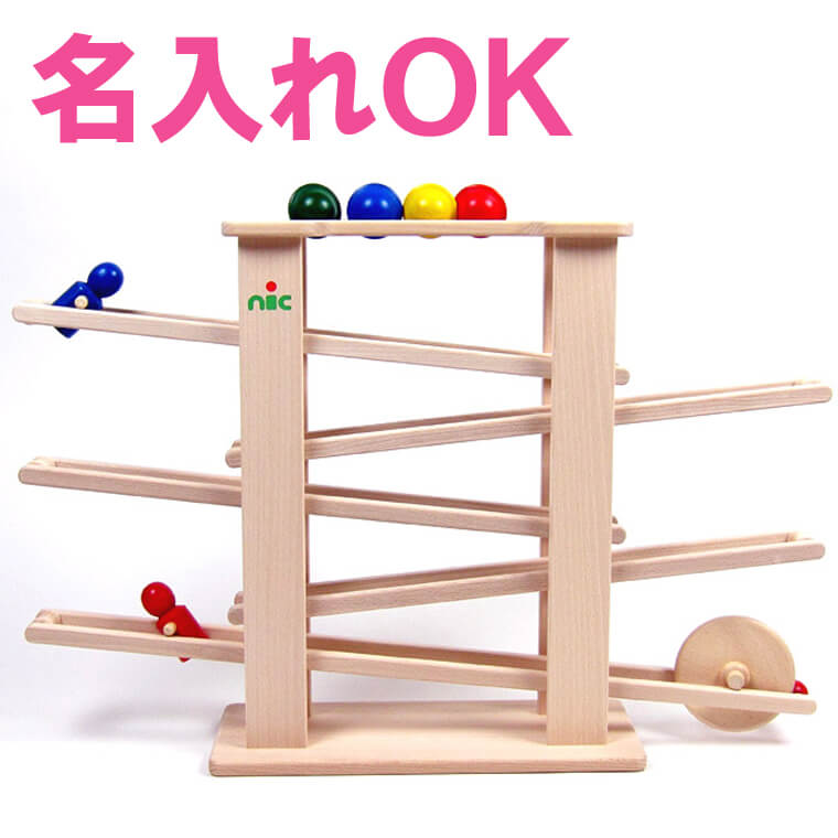【クリスマス価格】ニックスロープ【名入れ 名前】出産祝い 知育玩具 誕生日 プレゼント 木のおもちゃ スロープ 赤ちゃん