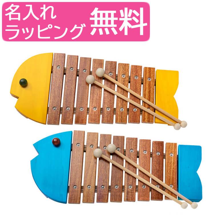【最大2,000円引きクーポン配布中】ボーネルンド 木琴 おさかなシロフォン【名入れ】