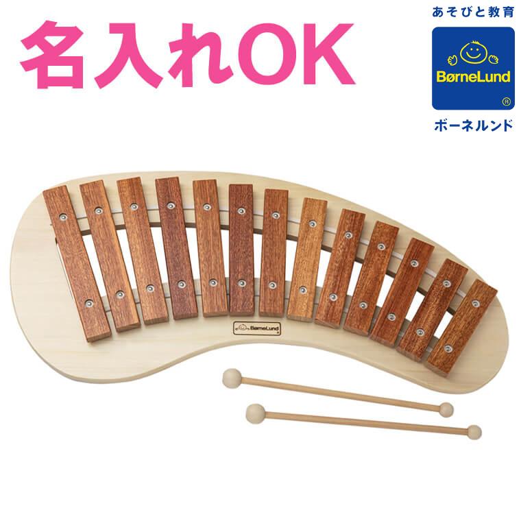 パレット シロフォン ボーネルンド 正規品 【名入れ 名前】木琴 おもちゃ 出産祝い 誕生日 プレゼント 楽器 子供