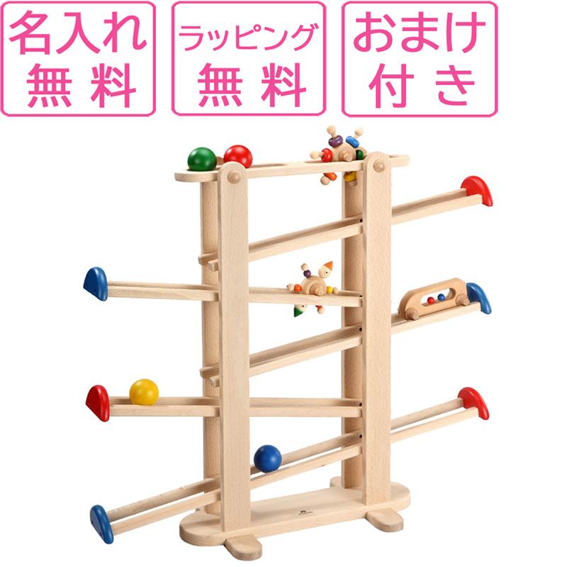 プレジャーガーデン【名入れ 名前】出産祝い 知育玩具 誕生日 プレゼント 木のおもちゃ スロープ