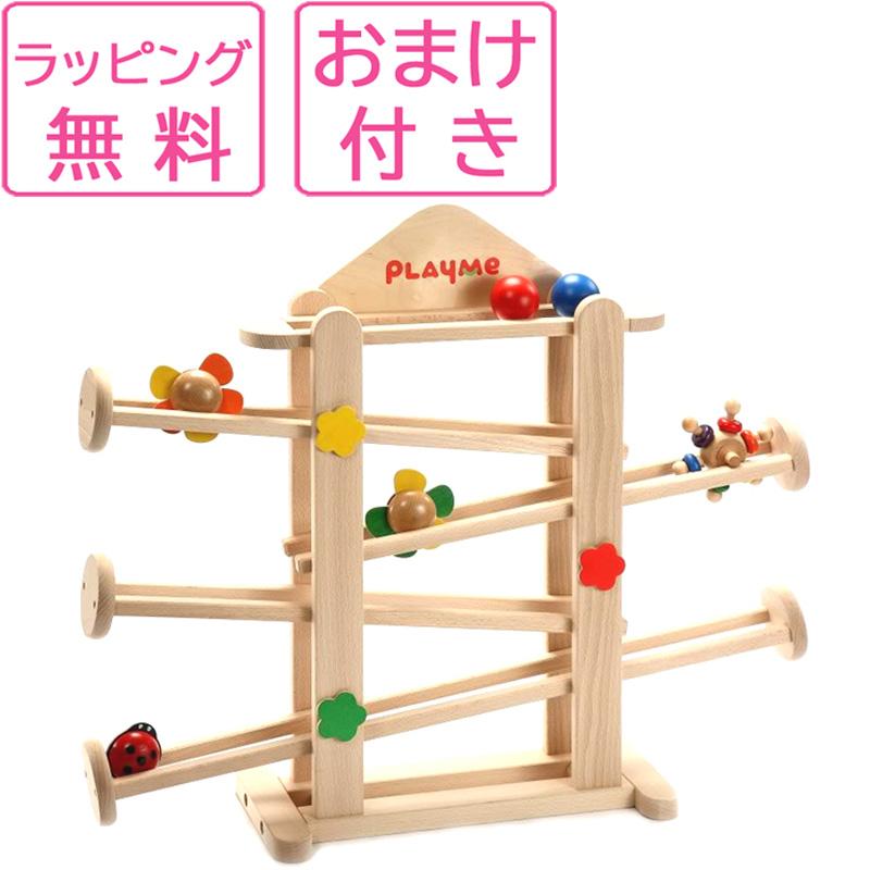 フラワーガーデン【名入れ 名前】出産祝い 知育玩具 木のおもちゃ 誕生日 プレゼント スロープ