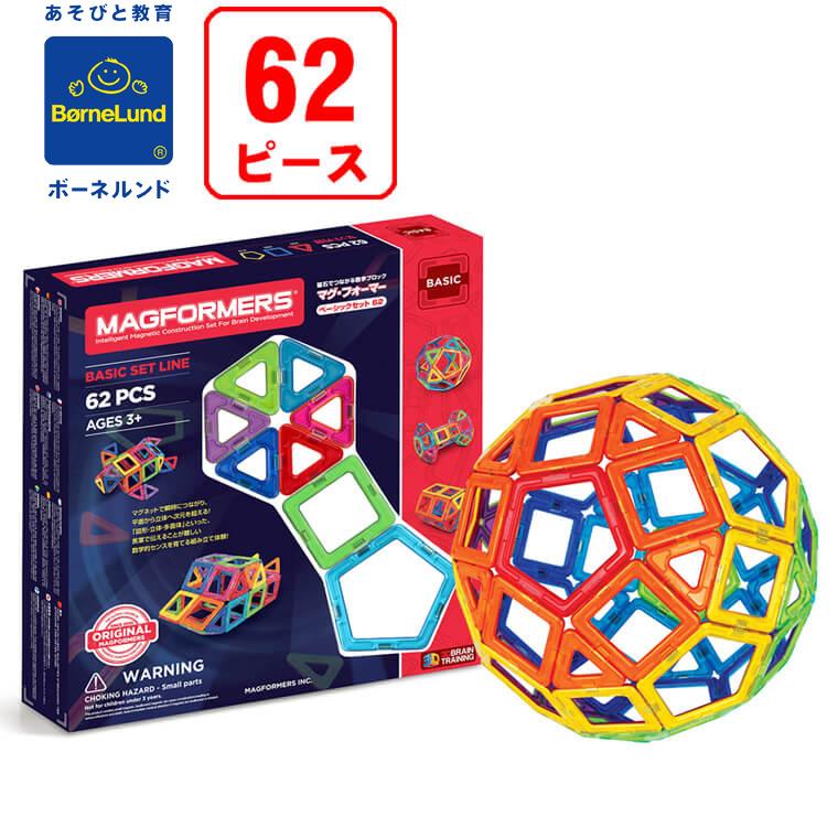 マグフォーマー 62 ピース ベーシックセット ボーネルンド 正規品 知育玩具 誕生日 プレゼント ブロック パズル 磁石 マグネット おもちゃ 出産祝い