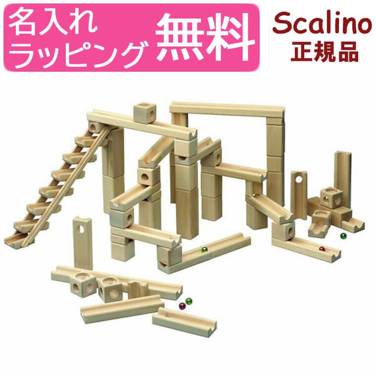 スカリーノ 3【名入れ 名前】遊び方説明書付き 木のおもちゃ 積み木 ピタゴラスイッチ 玉の道 知育玩具 つみき 積木