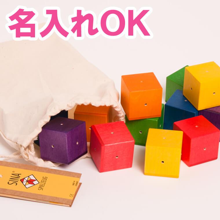 【クリスマス価格】ベビーキューブ【名入れ 名前】積み木 木のおもちゃ 積木 つみき 出産祝い 子供 赤ちゃん 誕生日