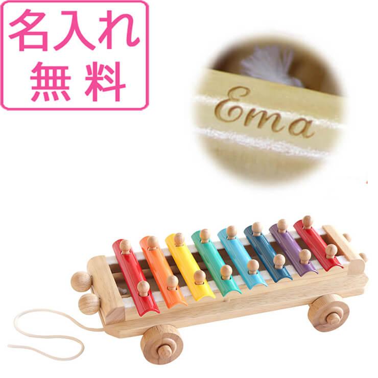 名入れ 出産祝い 木のおもちゃ 楽器 知育玩具 激安通販専門店 誕生日 子供 男の子 女の子 1歳 0歳 シロフォンカー 1際 プレゼント エドインター 鉄琴 卓抜 すぐ使える割引クーポン 2歳