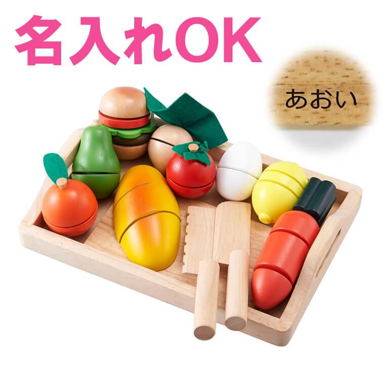 出産祝い 木のおもちゃ 知育玩具 ままごと 誕生日 子供 男の子 女の子 2歳 希少 1際 エドインター ままごといっぱいセット 切れる プレゼント 0歳 倉 名入れ