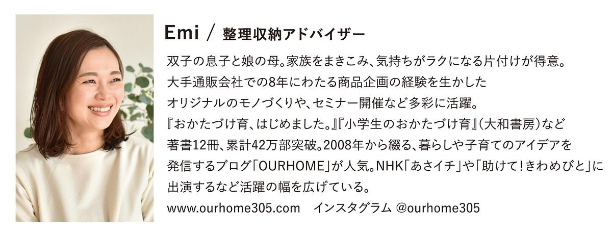 アワーホーム OURHOME おねがい クリップ マグネット付き (みてね) G10016 学研ステイフル