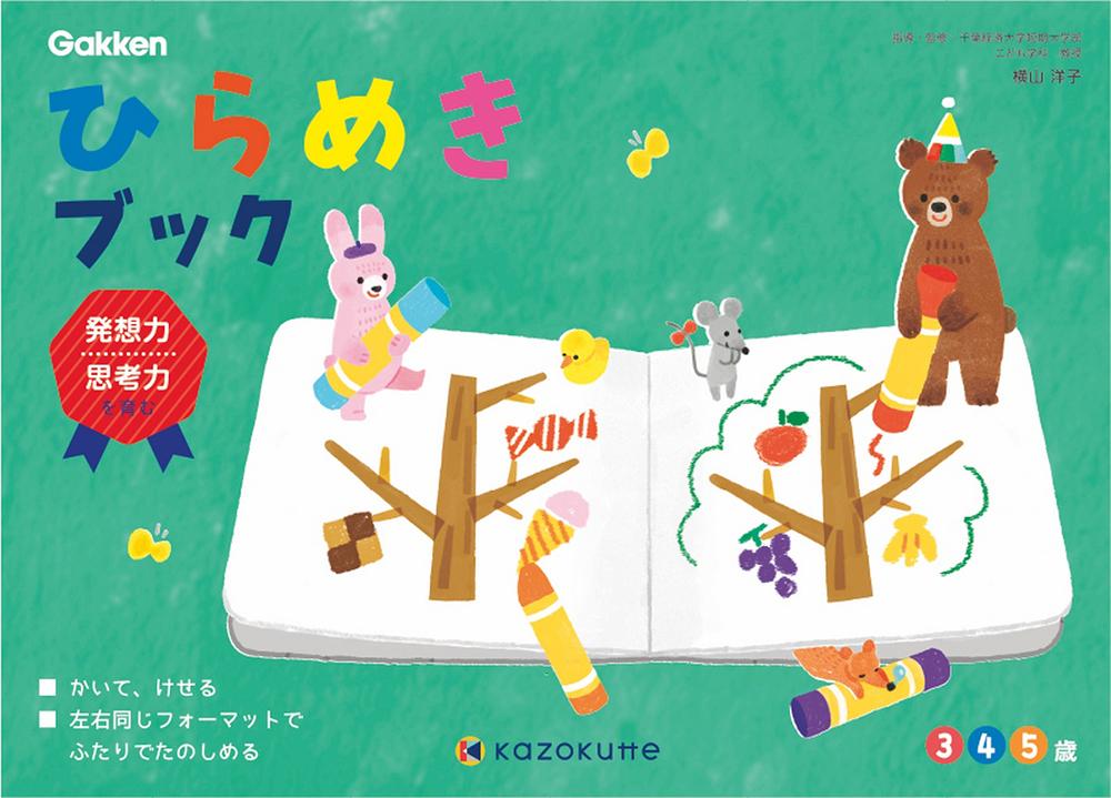 書いて消せる!二人で楽しめる『ひらめきブック』 幼児 ワークブック ひらめきブック (うさぎ) N08509 学研ステイフル