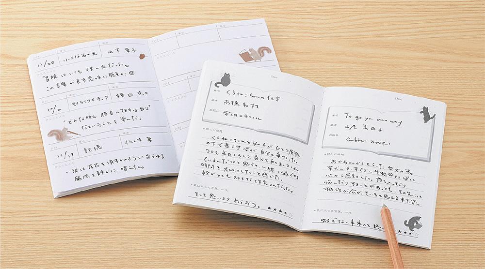 楽天市場】読書記録 ノート (オレンジ) AD02633 学研ステイフル ...