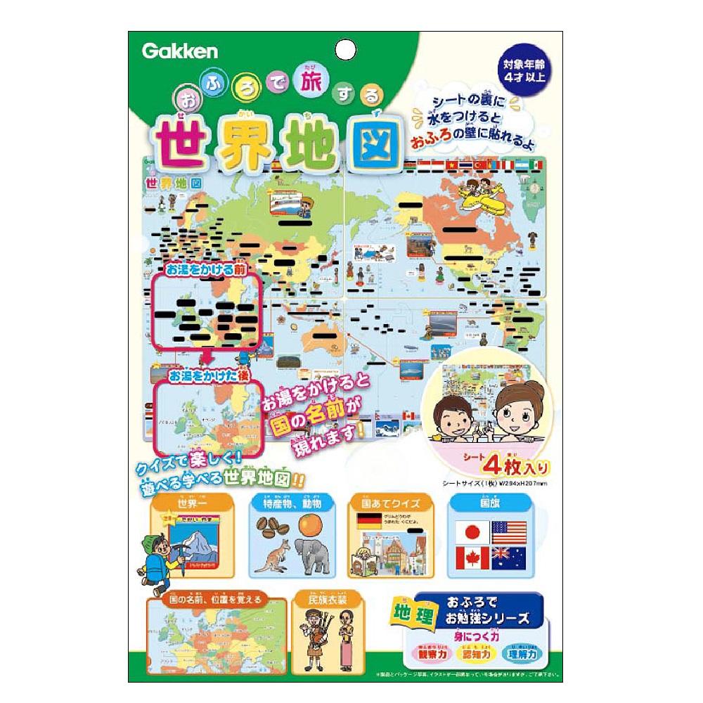 クイズで楽しく遊べる学べる 世界地図 おふろで旅する 人気の製品 83518 いよいよ人気ブランド 学研ステイフル