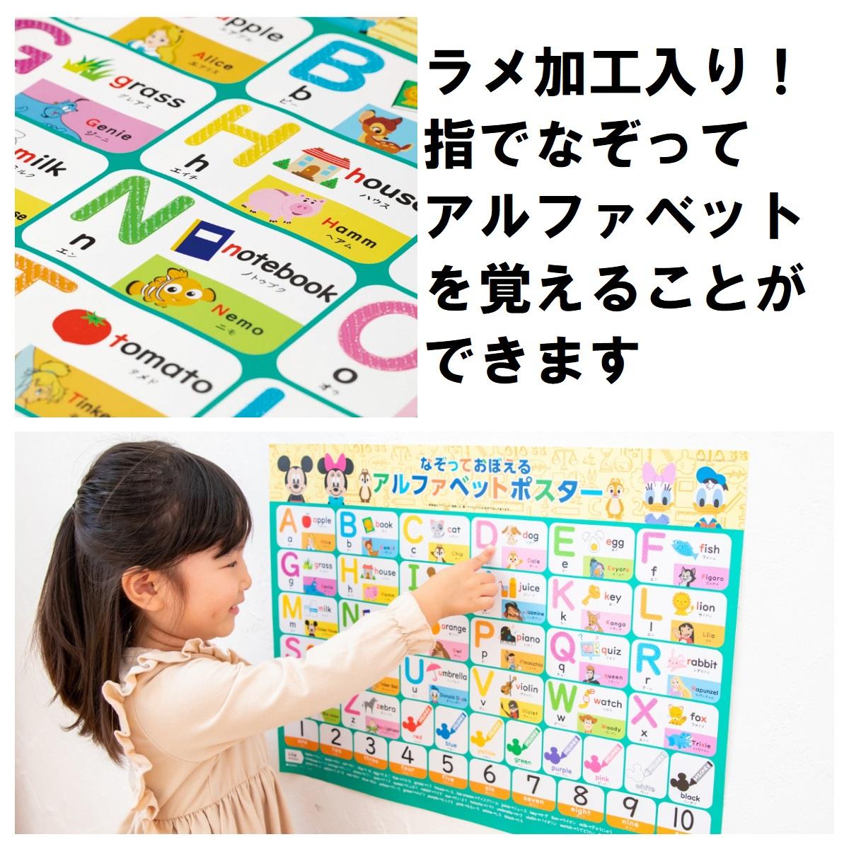 お子さまの感覚を刺激する字形なぞりができる ディズニー 学研 知育玩具 セール 登場から人気沸騰 新品未使用 アルファベットポスター なぞっておぼえる 学研ステイフル 83816