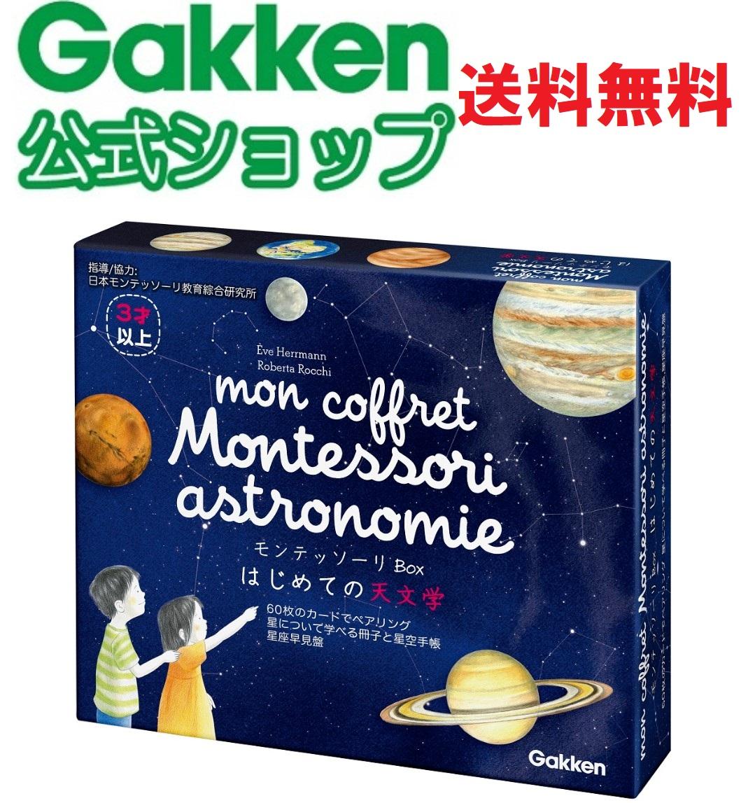 市販 子どもの天体 宇宙 星座への好奇心を育てよう 在庫処分 モンテッソーリBox 83017 星座 学研ステイフル はじめての天文学