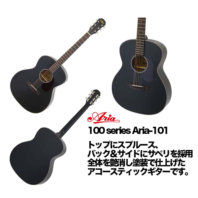 ARIA/アコースティックギター フォークタイプ 100 series Aria-101 MTBK【アリア】