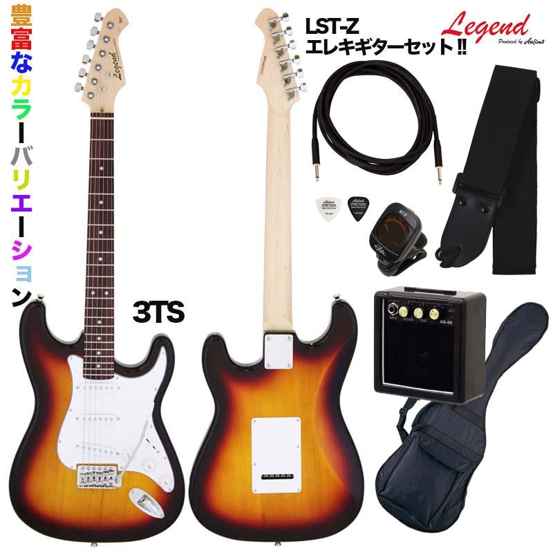 【入門セット】Legend by ARIA/エレキギターセット ストラトシェイプ LST-Z 初心者セット【レジェンド】(10色)