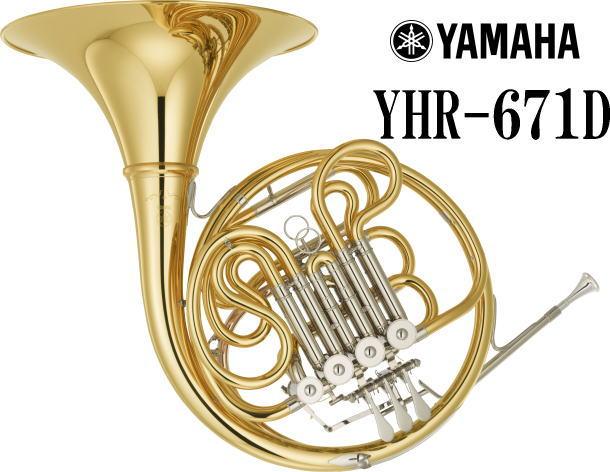 【チューナープレゼント対象商品】YAMAHA/ホルン YHR-671D YHR671D 【ヤマハ】