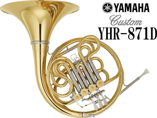 YAMAHA/カスタムホルン YHR-871D YHR871D 【ヤマハ】