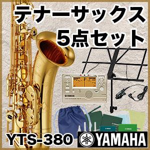 YAMAHA/スタンダード テナーサックス YTS-380【豪華5点セット】【ヤマハ】【YTS380】