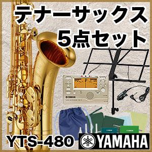 YAMAHA/スタンダード テナーサックス YTS-480【豪華5点セット】【ヤマハ】【YTS480】
