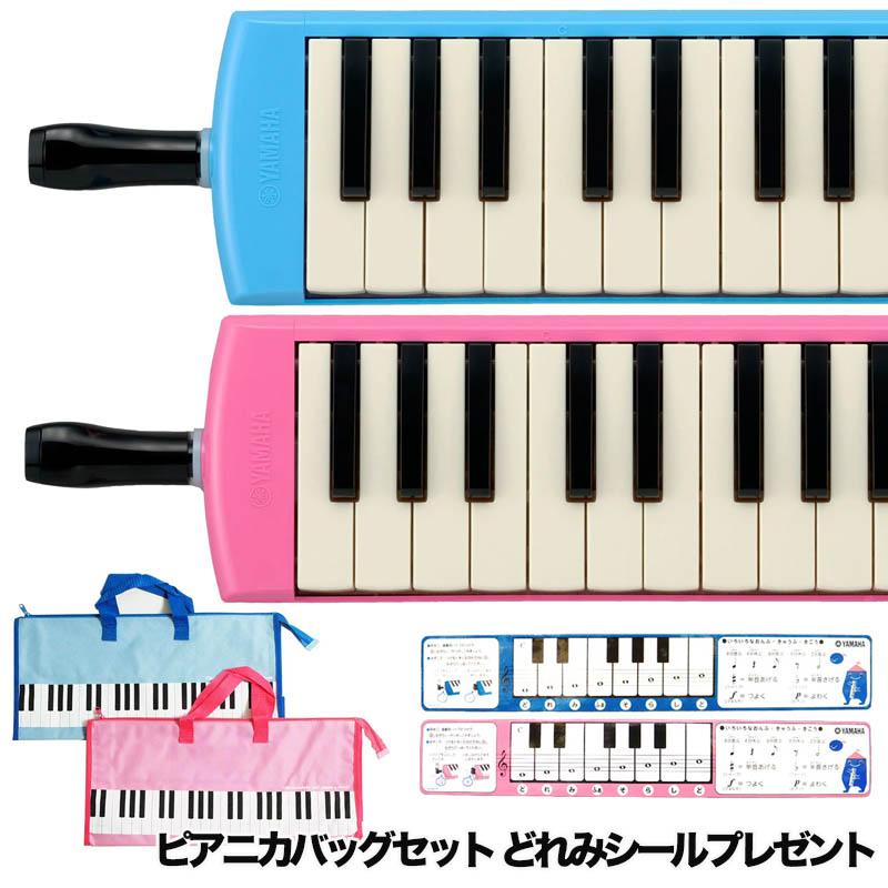 送料無料 『1年保証』 どれみシール プレゼントバッグのカラー組み合わせが選べます P YAMAHA スーパーSALE セール期間限定 ピアニカ ピアニカバッグセット ヤマハピアニカ P-32E.P-32EP 鍵盤ハーモニカ