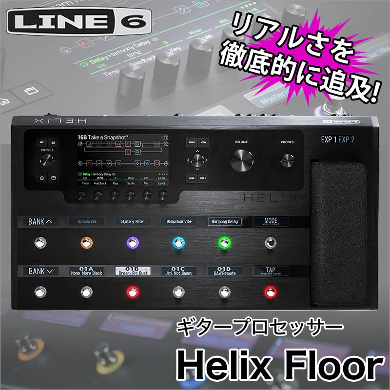 LINE6/Helix Floor プロスペック・ギタープロセッサー アンプシュミレーター(ヒリックス)【ラインシックス】