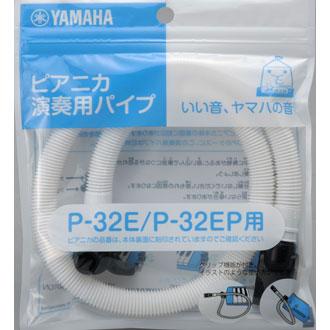 YAMAHA ピアニカ用 卓奏用ホース PTP-32E ヤマハピアニカ 代引き不可 当店限定販売 鍵盤ハーモニカ 卓奏用パイプ 即納送料無料