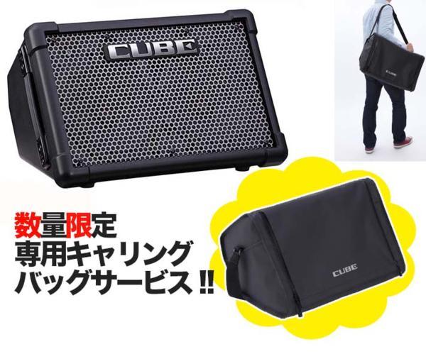 Roland/ギターアンプ CUBE Street EX CUBE-STEX 専用キャリング・バッグ付き【ローランド】