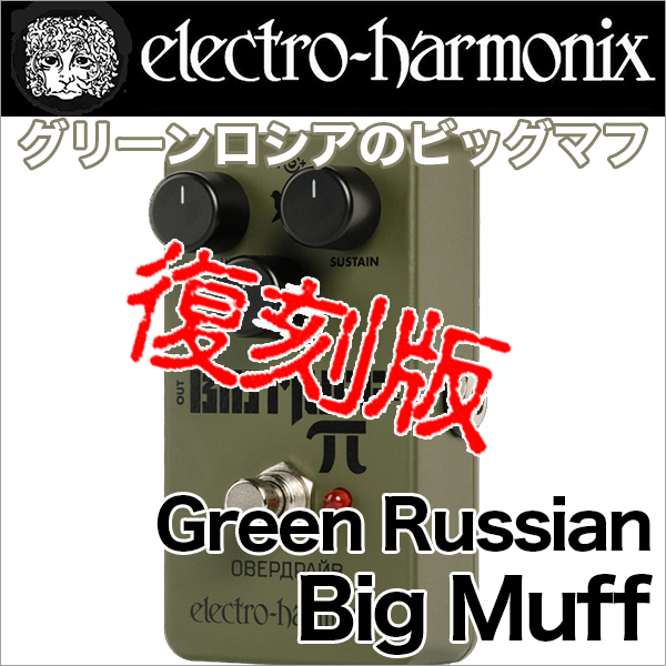 Electro Harmonix/Green Russian Big Muff ディストーション【エレクトロハーモニクス】グリーンロシア ビックマフ 復刻版【正規輸入品】