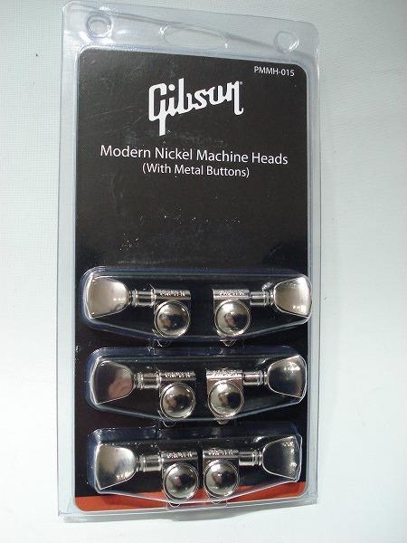 Gibson/ペグ PMMH-015 《Modern Machine Heads Nickel》 【ギブソン/パーツ】