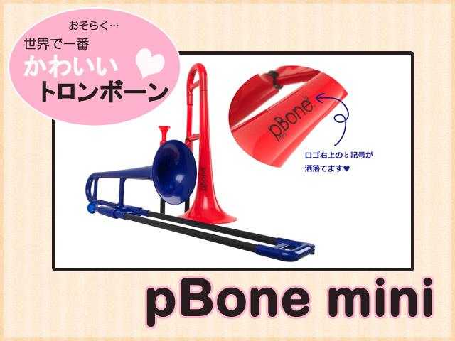 pBONE/プラスチック製 E♭アルトトロンボーン pBONE mini【ピーボーンミニ】