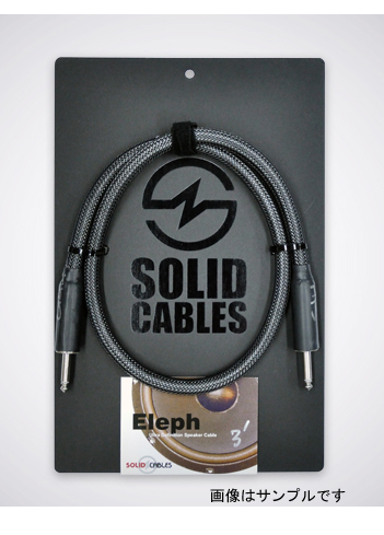 SOLID CABLES/Eleph Speaker Cables 3ft (約0.9m)フォーンプラグ【ソリッドケーブル/スピーカーケーブル】