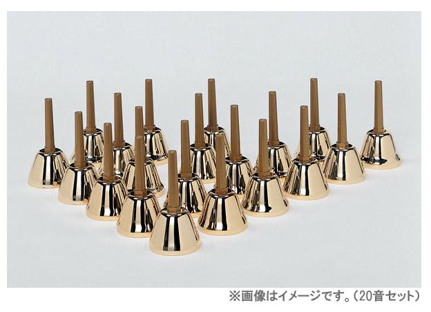 【8音】全音/ミュージックベル・ゴールドエクセレント MB-GEN 8音セット(ミュージックベル ハンドベル)