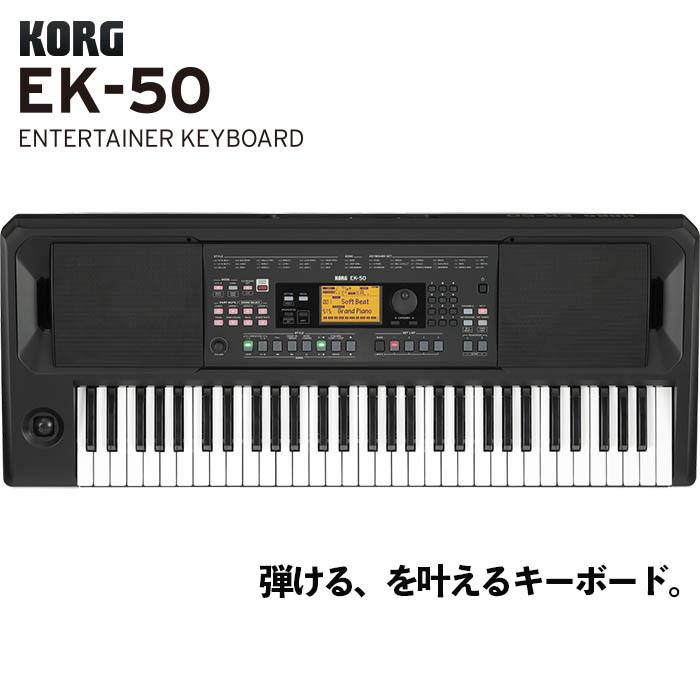 KORG EK-50 Entertainer Keyboard キーボード【コルグ】