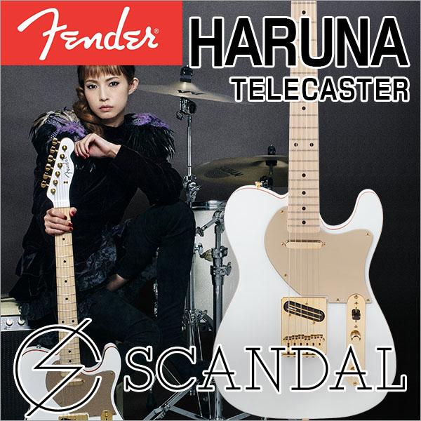 Fender SCANDALシグネイチャーモデル HARUNA TELECASTER【フェンダー】