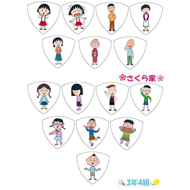 日本アニメーション ちびまる子ちゃんピック さくら家 15枚セット 各一枚 オンライン限定商品 入荷予定 クラスメイト