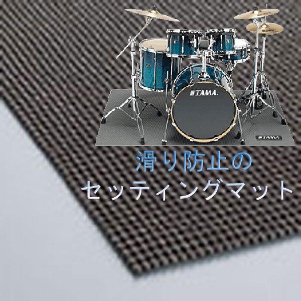 TAMA [タマ] ドラム セッティングマット DSM18