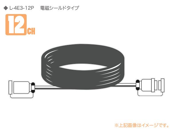 CANARE ( カナレ ) 12C05-E3 ◆ 12ch マルチケーブル ・5M 電磁シールドタイプ