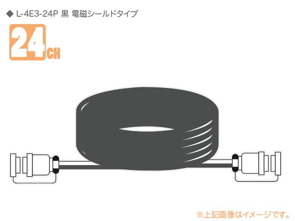 CANARE ( カナレ ) 24C30-E3 ◆ 24ch マルチケーブル ・30M 電磁シールドタイプ