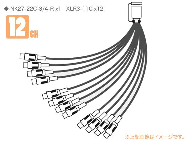 CANARE ( カナレ ) 12S1N2 ◆ 12ch セパレートコード ・NK27-22C-3/4-R x1 XLR3-11C×12